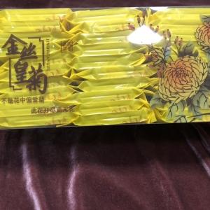 菊花茶金丝皇菊黄菊一杯一朵大黄菊菊花枸杞茶花茶花草茶一盒30朵独立包装