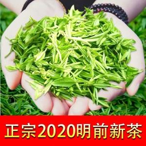 【2020新茶】庐山云雾日照新茶清香型茶叶雨前嫩芽春茶明前茶叶250克