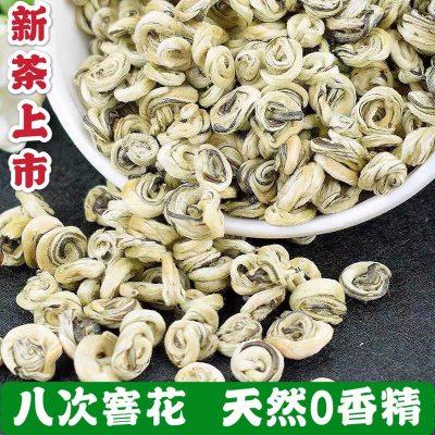 茉莉花茶2020新茶叶广西横县散装八窨浓香型白玉螺王多种规格可选