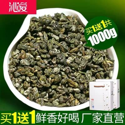 【2020新茶】买1送1共1000g 云南茶叶碧螺春滇绿茶 散茶