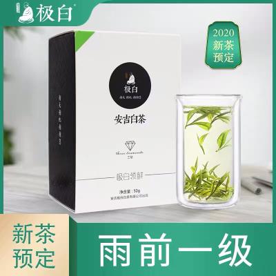 【2020新茶预售】安吉白茶礼盒装正宗一级50g 绿茶珍稀春茶茶叶
