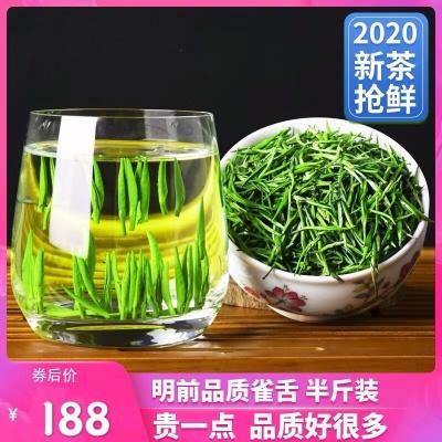 【2020新茶】雀舌绿茶嫩芽茶叶毛尖春茶特级明前浓香竹叶散装250g