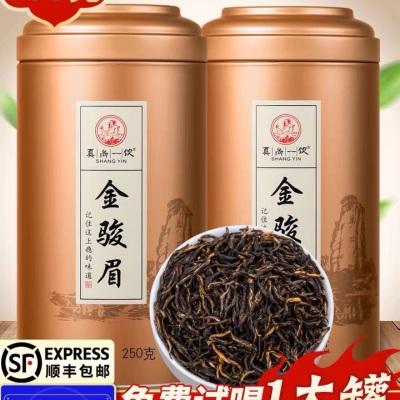 新茶金骏眉红茶蜜香型共500g武夷山散装桐木关茶叶礼盒装