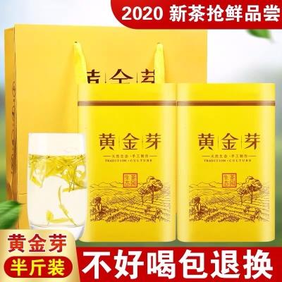 安吉白茶黄金芽茶叶明前特级高档礼盒装珍稀白茶绿茶2020新茶250克装