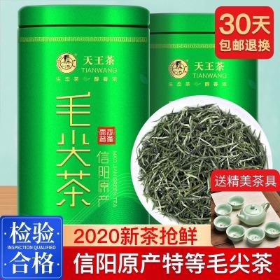 【信阳毛尖2020新茶】特级毛尖茶叶 绿茶明前春茶新茶叶 125g罐装