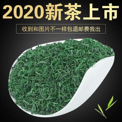 【大份量500克】2020明前特级高山云雾绿茶散装毛尖浓香炒青绿茶