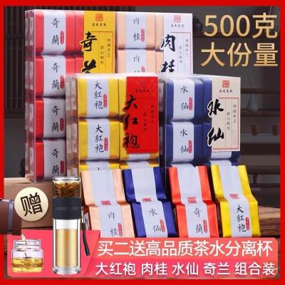 武夷山特级大红袍 武夷岩茶水仙肉桂奇兰茶叶组合500g袋装 口粮茶