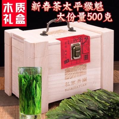 新茶安徽太平猴魁绿茶礼盒装500克安徽原产地