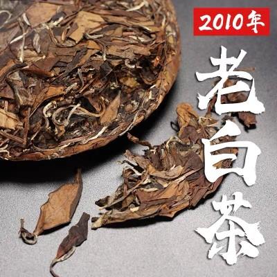 福鼎特级陈年老白茶春季明前野生2010贡眉福鼎白茶寿眉茶饼