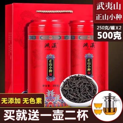 2020新茶正山小种红叶正宗浓香型茶叶散装红茶罐装500g礼盒装鸿溪