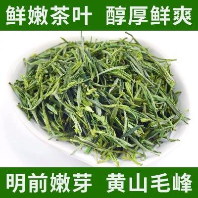 【2020新茶】黄山毛峰250g罐装绿茶明前茶毛尖春茶雀舌嫩芽茶叶