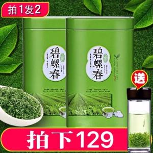 【买1发2】碧螺春2020新茶 茶叶绿茶苏州明前特级散装嫩芽共半斤