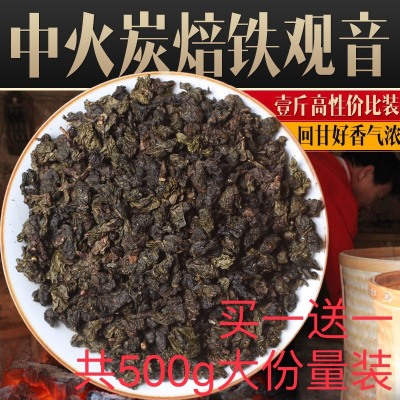 买一送一 共500g大份量装 安溪铁观音炭焙浓香型熟茶碳焙茶叶