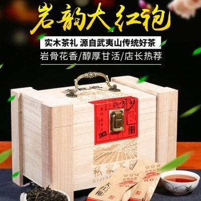 【大红袍礼盒装实木礼盒茶叶武夷岩茶私藏茶私家茶园母树大红袍】