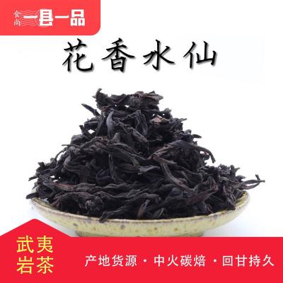 【花香水仙武夷岩茶一品一县老枞水仙9.9包邮】