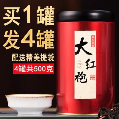 买一送三共500克 武夷山岩茶浓香型大红袍茶叶乌龙茶散装罐装送礼