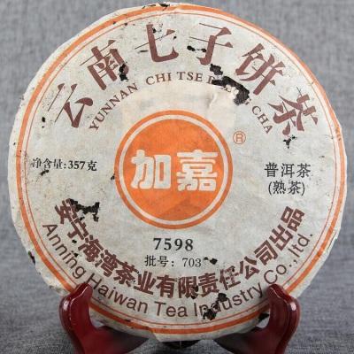 【云南七子饼茶9598十件老普洱熟茶安宁海湾茶叶357g加嘉公司】
