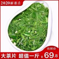 雀舌茶片绿茶2020新茶蒙顶山茶叶春茶雀舌碎茶片明前散装袋装500g