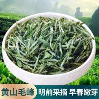 2020新茶安徽黄山毛峰绿茶明前特级春茶毛尖嫩芽雀舌茶叶罐装250g
