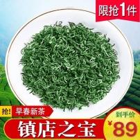 2021新茶叶绿茶毛尖茶高山云雾茶日照充足春茶袋装散装浓香型1斤
