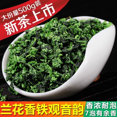 【高山原生态】铁观音兰花香秋茶新茶叶特级高山生态浓香型回甘500g