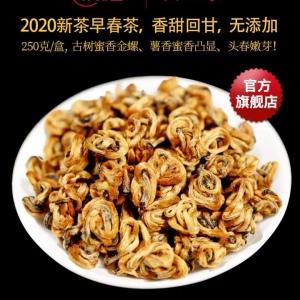 瑞华茶业2020早春茶 云南滇红茶 全嫩芽黄金螺功夫红茶新茶茶叶