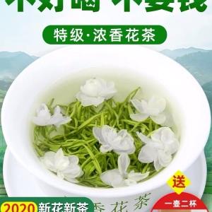 茉莉花茶2020新茶新花浓香型特级四川花毛峰散装袋装罐装茶叶250g