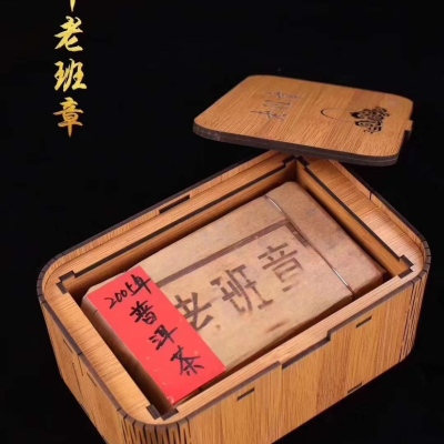 亏本促销 2005年老班章普洱茶熟茶古树熟茶砖 老茶 礼盒装 500g