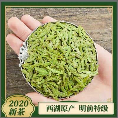 杭州特级龙井茶2020新茶明前特级茶叶豆香型嫩芽绿茶散装500g包邮