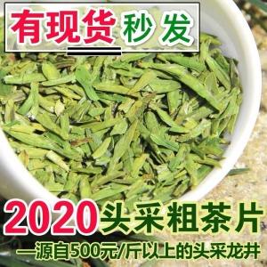 龙井茶2020年新龙井粗片碎茶叶明前高山龙井绿茶散装绿茶叶碎茶片