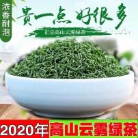 2020年新茶叶四川绿茶明前高山云雾绿茶炒青茶浓香型500g