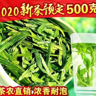 2020新茶 浓香茶叶龙井茶500g 茶农直销正宗绿茶雨前春茶散装