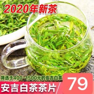 2020新茶特级明前正宗安吉白茶绿茶碎片一斤