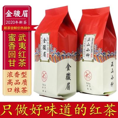 金骏眉茶叶红茶 2020年新茶武夷浓香蜜香金俊眉500g