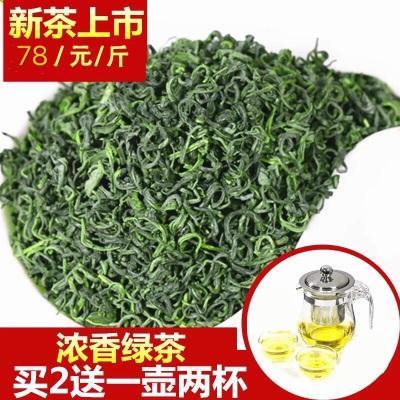 2020新茶 高山云雾茶茶叶 浓香型绿茶500g
