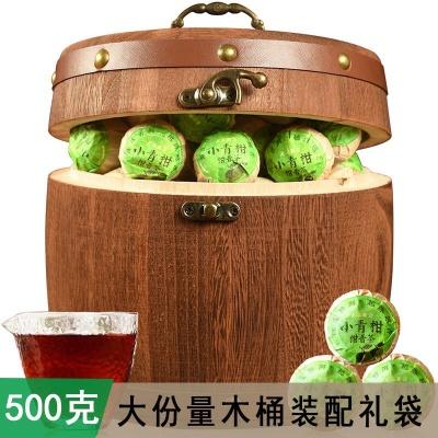 小青柑500克木桶装大份量 普茶 普洱茶 陈皮普洱熟