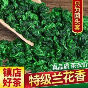 2020新秋茶安溪高山兰花香铁观音1725浓香型特级散装500g乌龙茶
