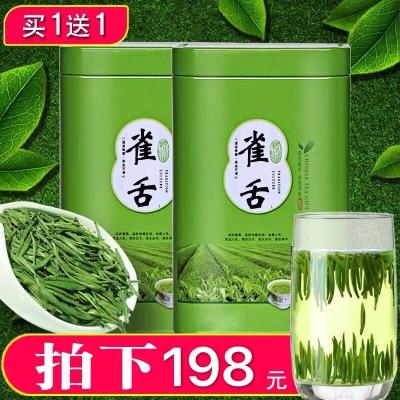 雀舌 2020新茶 绿茶 茶叶 明前雀舌茶春茶叶翠芽毛尖茶特级嫩芽