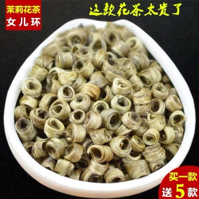 茉莉花茶2020新茶 浓香型特级女儿环 玉女环广西横县新鲜茶叶