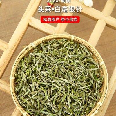 福鼎白茶2020年明前白毫银针白茶茶叶特级高山白茶散装250g包邮