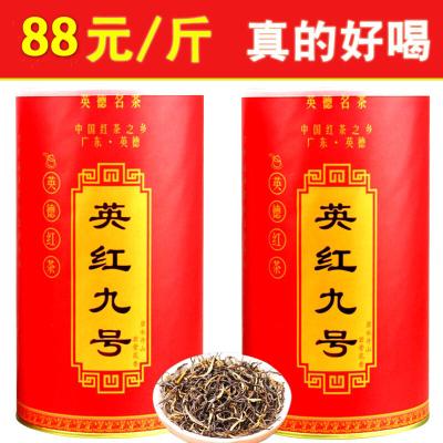 英德特产 英德红茶 英红九号 纯朴浓香红茶 一斤2罐包邮
