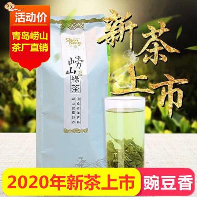 茶叶崂山绿茶日照绿茶2020新茶豌豆香炒青手工浓香型高山春茶包邮