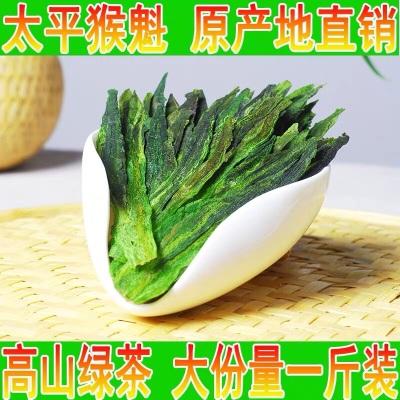 2020新茶叶春茶高山绿茶叶安徽黄山特产太平猴魁茶叶散装500g包邮