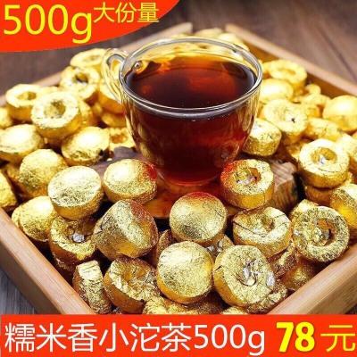 云南普洱茶 糯米香浓香型糯香普洱熟茶 迷你小沱茶500克茶叶