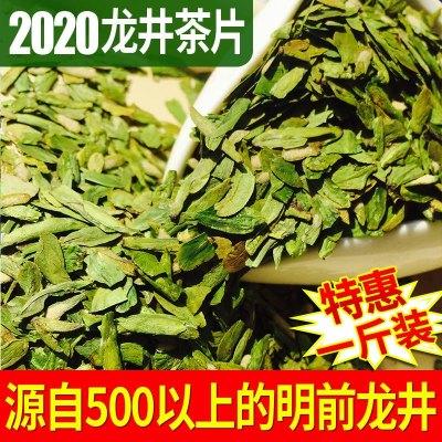 【2020明前龙井新茶500g】包邮浓香型茶片碎茶叶雨前龙井茶叶绿茶