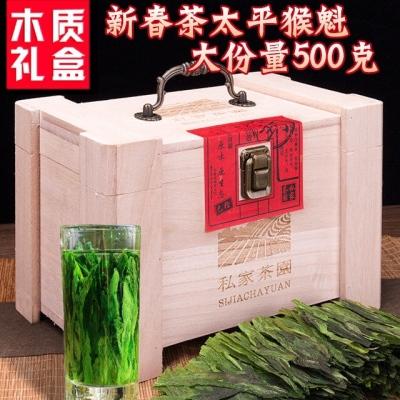 太平猴魁新茶500g礼盒装茶叶安徽太平猴魁茶叶春茶雨前新茶木盒装