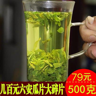 2030六安瓜片碎茶叶大碎片明前浓香型绿茶新茶角散装春茶