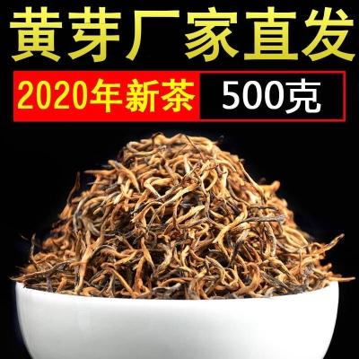金骏眉红茶茶叶 特级正品武夷山2020年黄芽新茶 浓香型500g