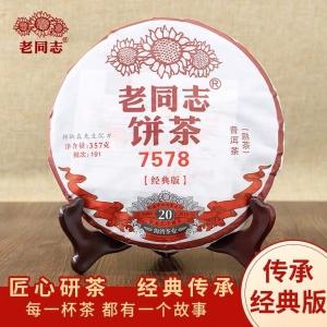 2019年老同志熟普,经典版,357克,七折优惠