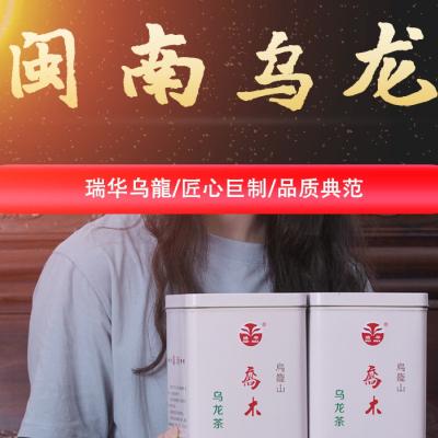 瑞华茶业/乌龙乔木200克/罐/泡仔/(10克x20泡)